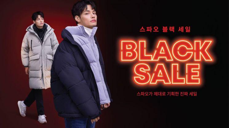 """스파오, 2019년 마지막 세일…""""숏패딩이 4만9900원"""""""