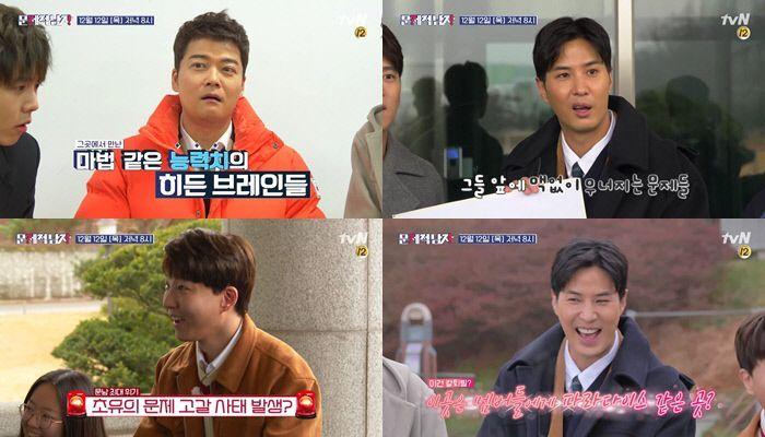 사진=tvN '문제적 남자' 방송 화면 캡쳐