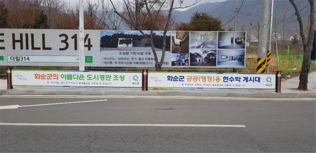 화순군, 저단형 행정현수막 지정게시대 설치
