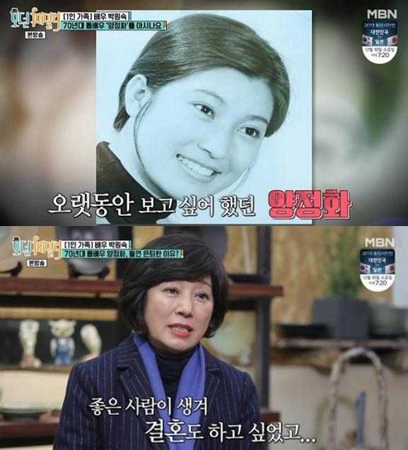 배우 양정화/사진=MBN '모던 패밀리' 방송 화면 캡쳐