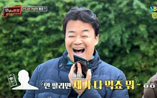 진=SBS '맛남의 광장' 방송화면 캡처