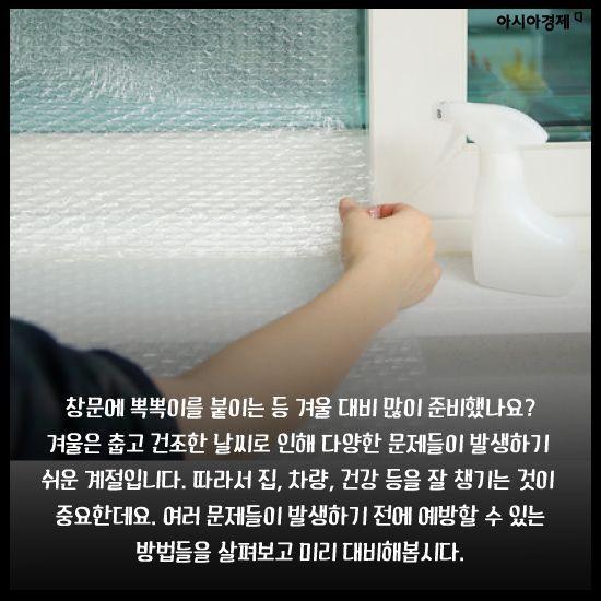 [카드뉴스]7가지만 알아도 행복한 겨울 보낼 수 있다