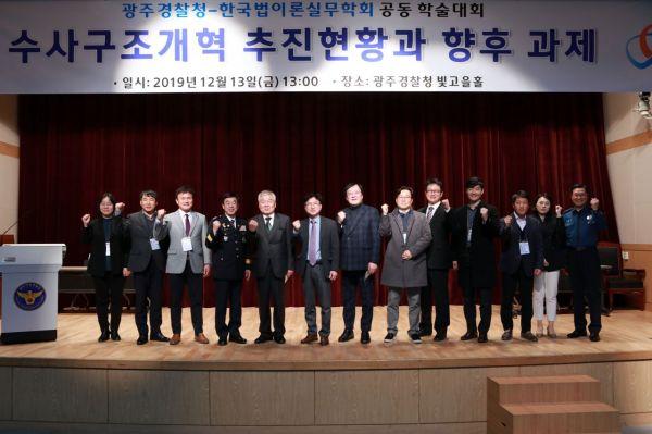광주경찰 '수사구조개혁 추진현황' 학술대회