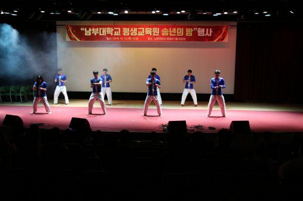 남부대 평생교육원 '송년의 밤' 행사 개최
