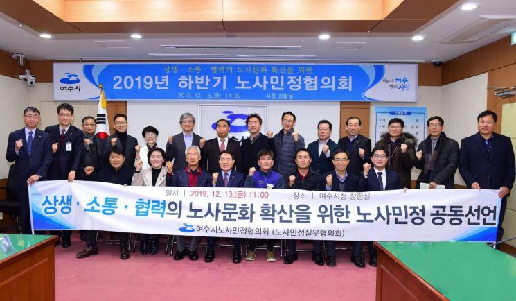 여수시 노·사·민·정 '상생·협력 공동선언문 채택'