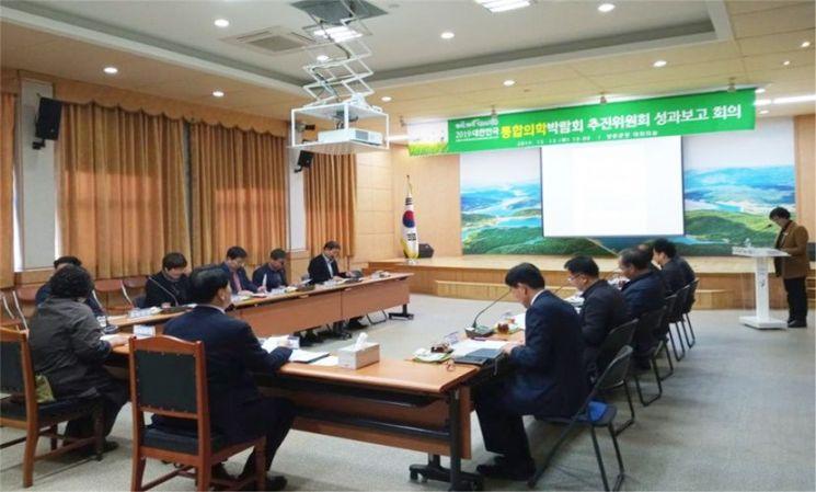 지난 12일 군청 회의실에서 2019 대한민국통합의학박람회 성과 보고회를 개최했다. (사진제공=장흥군)
