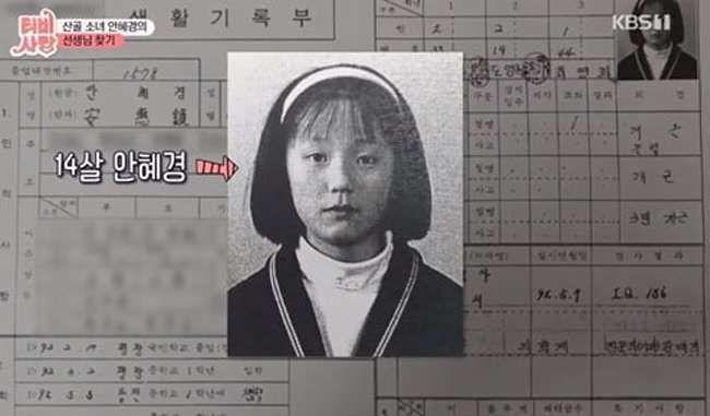 13일 방송된 KBS 1TV 'TV는 사랑을 싣고'에서는 방송인 안혜경의 학생기록부가 공개됐다. / 사진=KBS 1TV