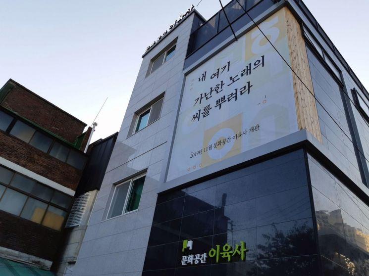 이육사  '청포도' 고향 성북구 종암동에 '문화공간 이육사' 조성