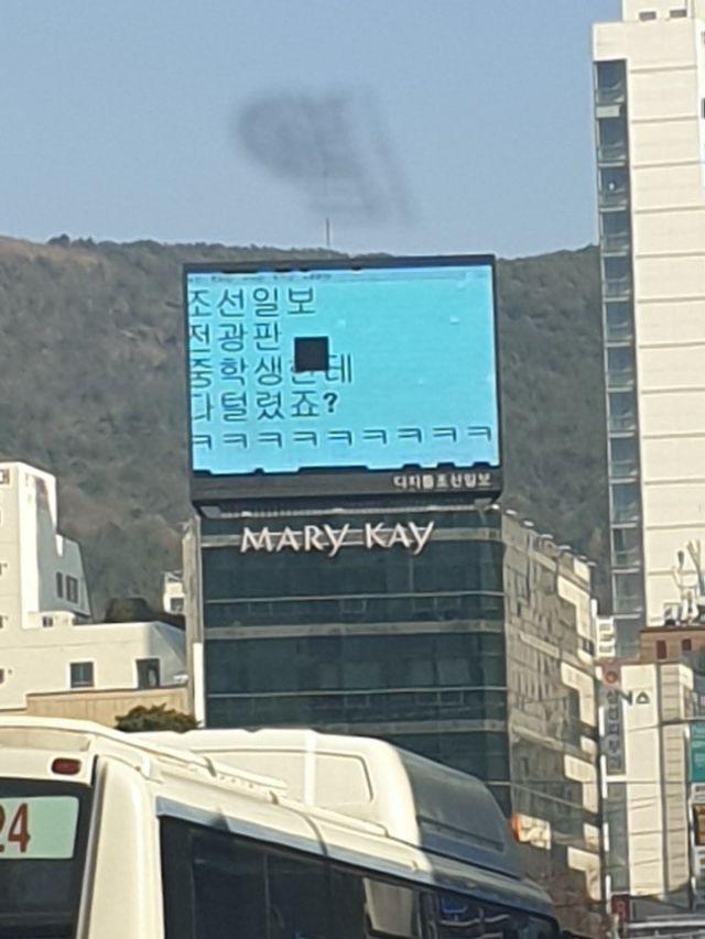 부산 서면 조선일보 전광판 / 사진=온라인커뮤니티 캡처
