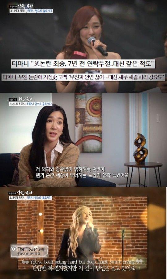 MBC '사람이 좋다' 가수 티파니 영 / 사진=MBC 방송 캡처
