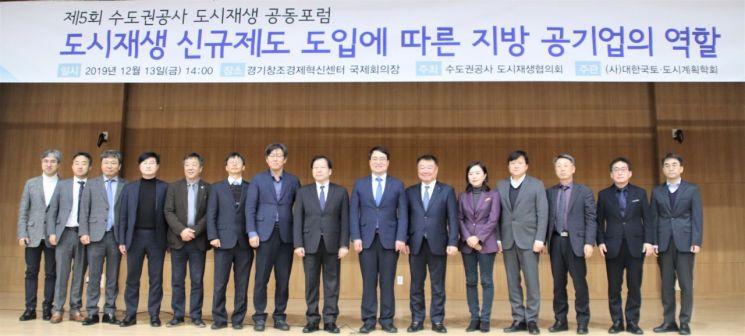 경기도시공사, 판교서 '도시재생 공동포럼'