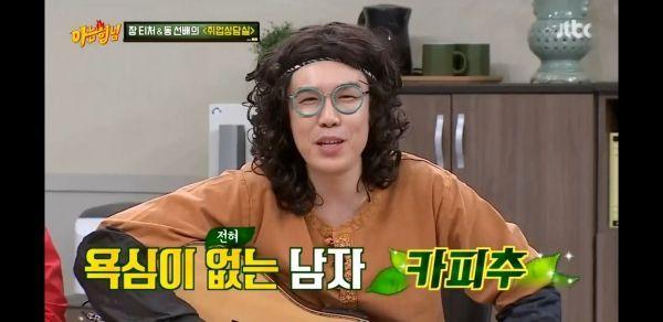 방송인 추대엽 / 사진=JTBC '아는 형님' 방송 캡처