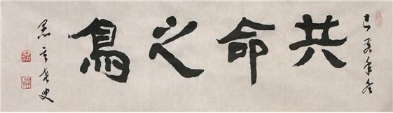 정상옥 동방대학원대학교 전임 총장이 올해의 사자성어로 뽑힌 '공명지조(共命之鳥)'를 직접 휘호했다. 공명지조는 '아미타경(阿彌陀經)'을 비롯한 많은 불교 경전에 등장하는 '한 몸에 두 개의 머리'를 가진 새로, 글자 그대로 '목숨을 함께 하는 새'다.