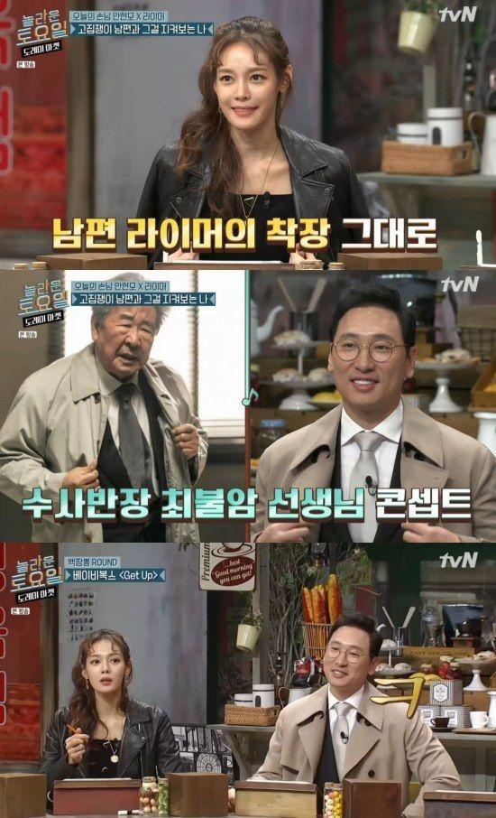 안현모와 라이머 / 사진=tvN '놀라운 토요일' 방송 캡처