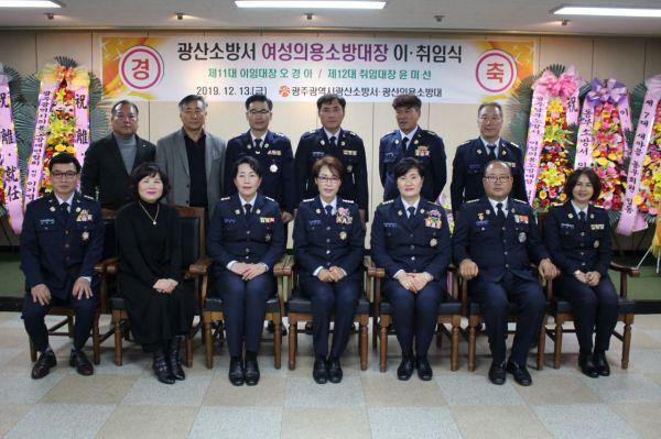 윤미선 신임 광주 광산소방서 여성의용소방대장 취임