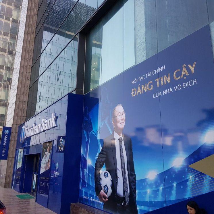 신한베트남은행 하노이 지점 외부에 박항서 베트남 축구국가대표팀 감독을 모델로 한 홍보 광고가 게시돼 있다.
