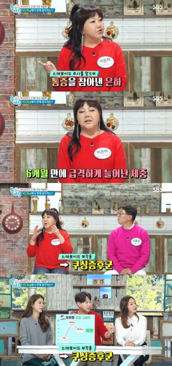 사진=SBS 좋은 아침 방송 화면 캡쳐
