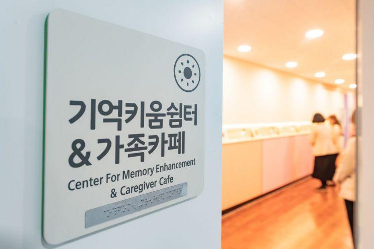 광진구 '기억키움쉼터&가족카페' 개소
