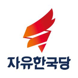 자유한국당 로고.(사진=자유한국당 부산시당 제공)