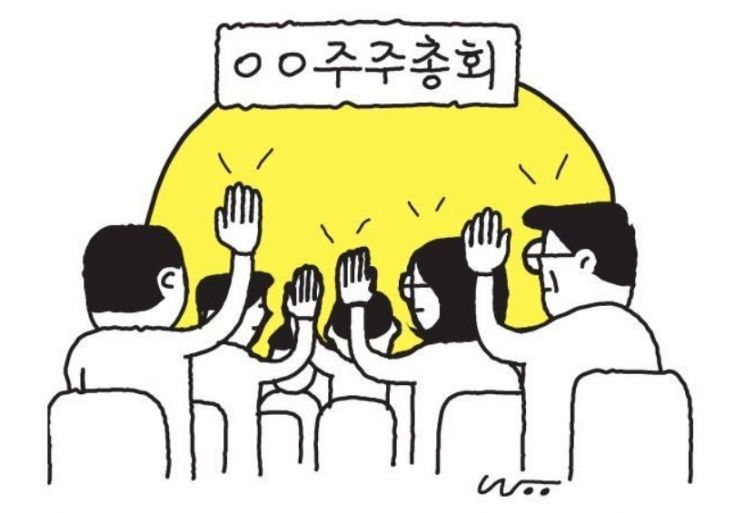 정부, 사외이사 임기 제한·5%룰 완화 강행...올 주총부터 대란 예고
