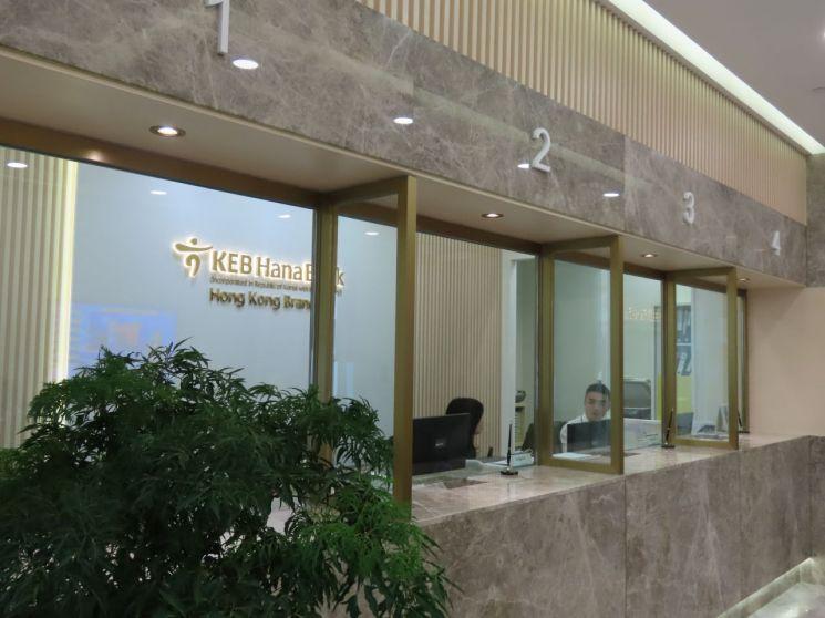 KEB하나은행 홍콩 지점 영업 창구. 하나은행은 국내 은행 가운데 유일하게 홍콩에서 예ㆍ적금, 환전 등 소매 금융 서비스를 제공하고 있다.