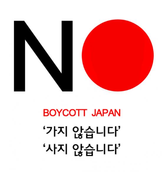 일본 불매 운동 포스터. 사진=온라인커뮤니티