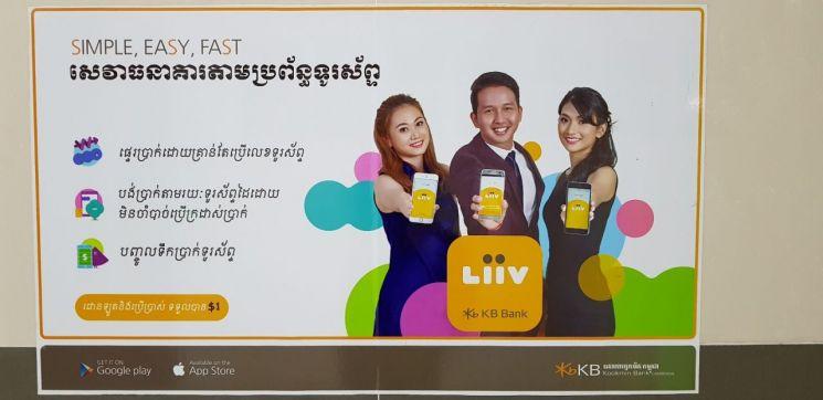 캄보디아 수도 프놈펜에 위치한 KB캄보디아은행 지점에 부착된 모바일 애플리케이션 리브(Liiv) 홍보 포스터.