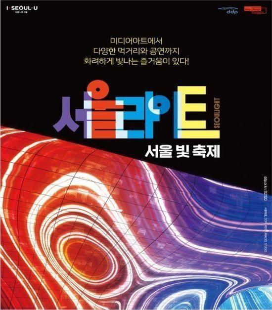 동대문디자인플라자(DDP)에서 대형 라이트 쇼가 펼쳐진다. 사진=서울시