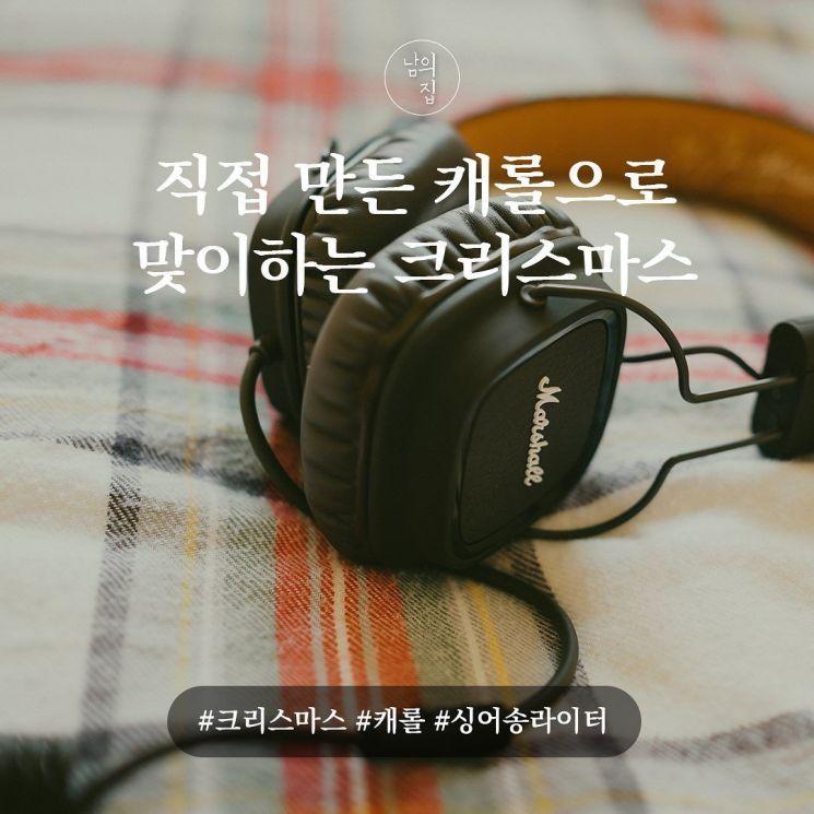 남의 집 프로젝트 캐롤 편곡. 사진=남의 집 프로젝트