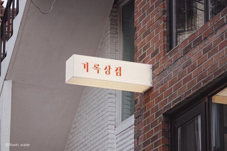디렉팅 그룹 필로스토리가 운영하는 복합문화공간. 사진=기록상점