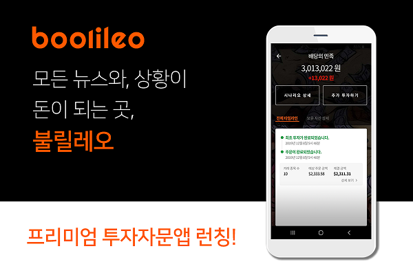프리미엄 로보어드바이저 투자 자문앱 '불릴레오' 런칭, 시나리오 투자에 관심 집중