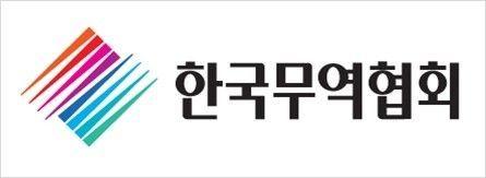무협, '포스트 코로나19 화상 국제컨퍼런스' 개최