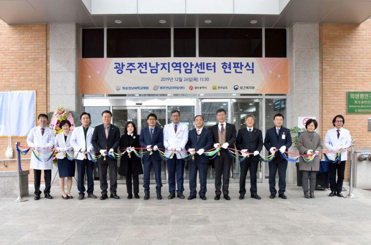 광주시, 지역암센터 현판식 개최…내년부터 본격 운영