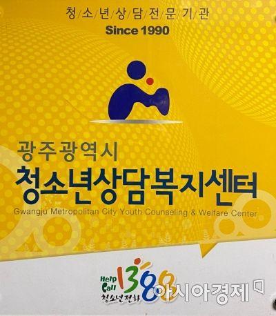 광주청소년상담복지센터, 지역 청소년 '디딤돌' 역할 톡톡