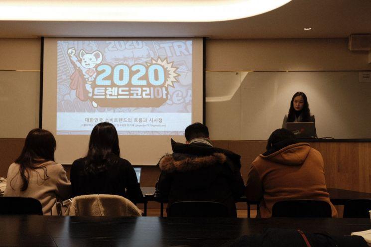 지난해 12월17일 서울 중구 을지로 공유오피스 패스트파이브에 30여명의 스타트업 종사자들이 '트렌드 코리아 2020'의 저자 직강을 듣고 있다.