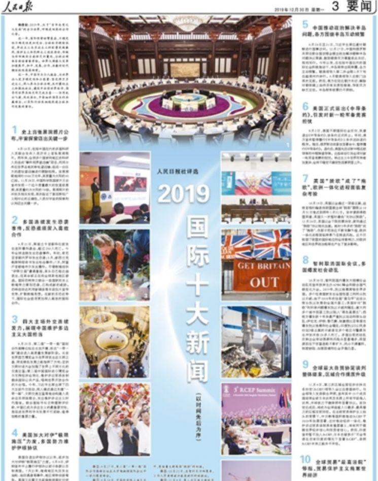 중국 인민일보, 10대 국제뉴스에 한반도 이슈 포함