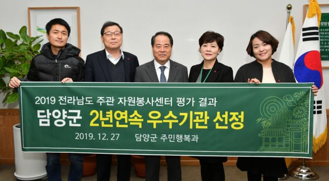 담양군, 자원봉사센터 평가 2년 연속 '우수기관' 선정