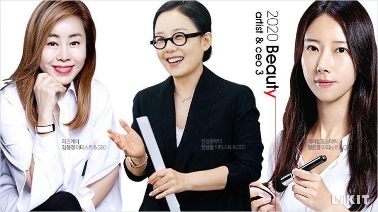 김청경·정샘물·정은경이 꼽은 '2020 뷰티 트렌드'