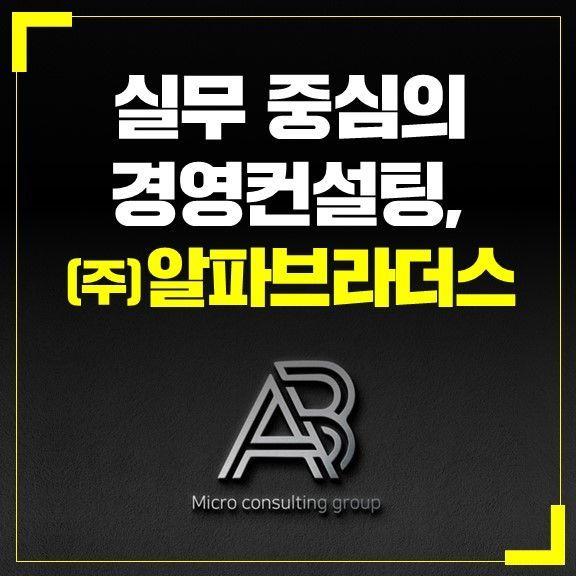 ㈜ 알파브라더스 실무 중심의 경영컨설팅 제시