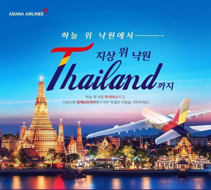 노랑풍선, 방콕·파타야 여행 가격 낮추고 품격 올렸다