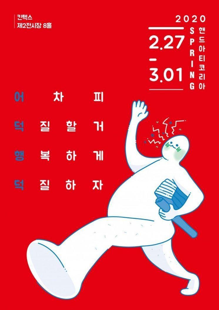 국내 대표 핸드메이드 박람회 '핸드아티코리아' 포스터. 사진=핸드아티코리아