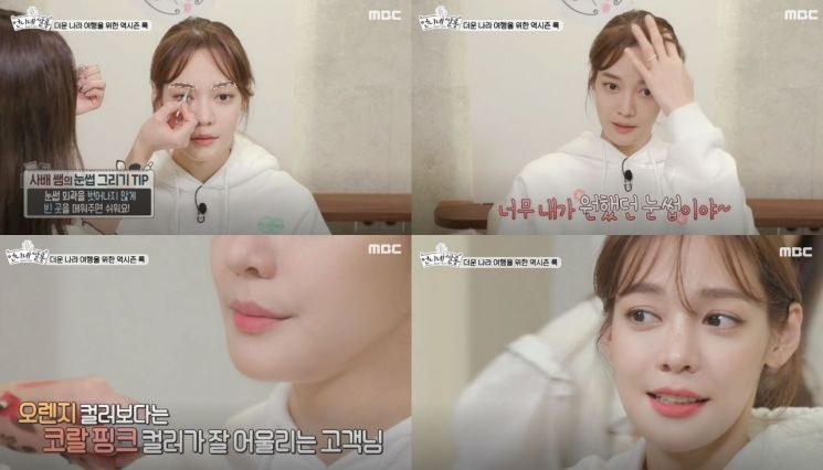 MBC '언니네 쌀롱'에 출연한 안현모. 사진='언니네 쌀롱' 방송 화면
