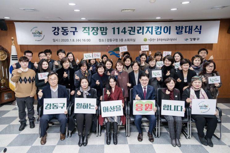 '강동구직장맘114권리지킴이' 발족