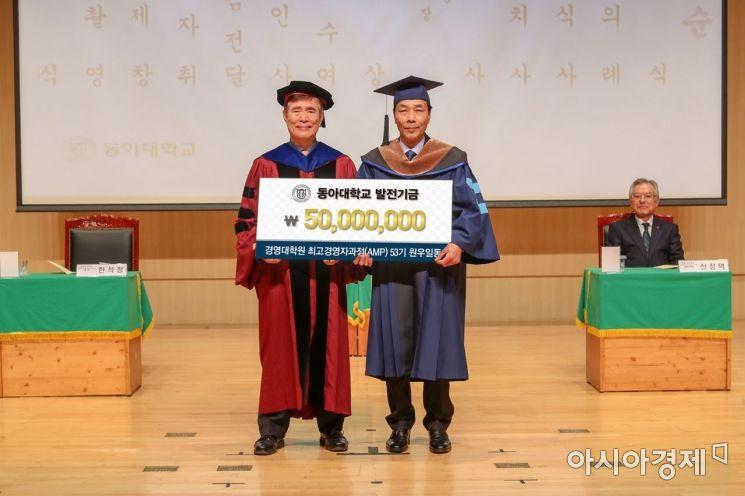 이승규(오른쪽) 동아대 AMP 53기 원우회장이 한석정 총장과 발전기금 전달 기념촬영을 하고 있다.