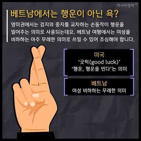 [카드뉴스]'손짓'으로 통하는 언어, 나라마다 달라요.