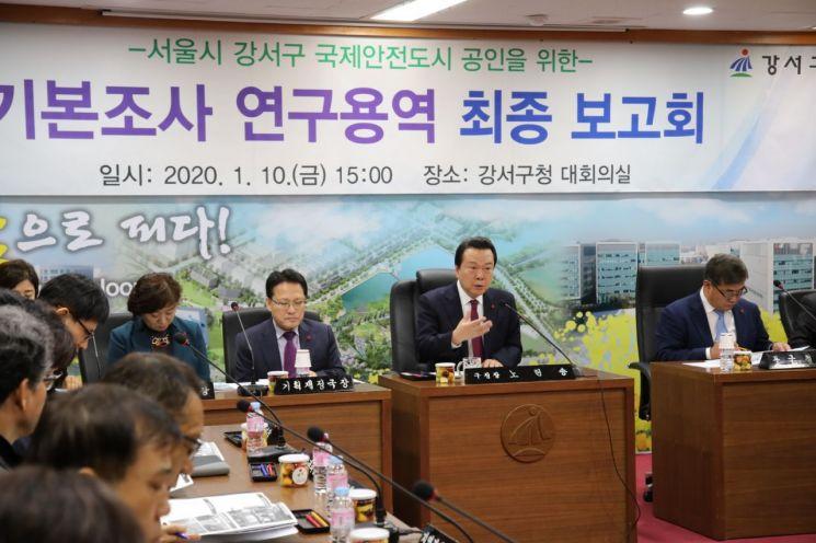 [포토]서울 강서구, 국제안전도시 연구용역 최종보고회 개최