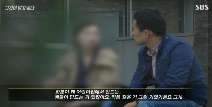 3차 사건 C 씨가 당시 사건에 대해 말하고 있다. 사진=SBS '그것이 알고싶다'