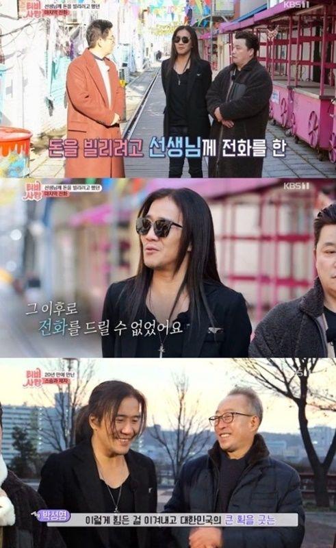 KBS 1TV 'TV는 사랑을 싣고' 가수 박완규 / 사진=KBS 방송 캡처