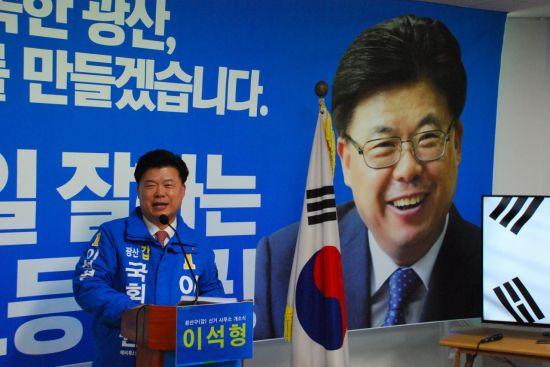 이석형 21대 국회의원 선거 예비후보, 선거법 개정으로 '면소' 판결