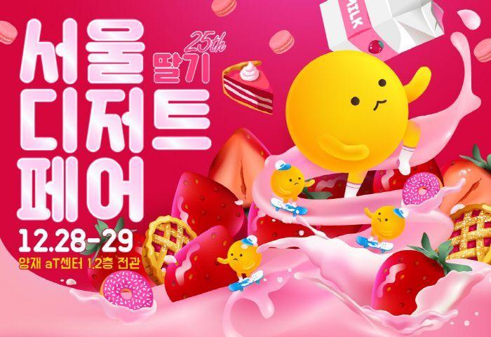 초코&딸기 콘셉트의 '서울디저트페어'. 사진='서울디저트페어'